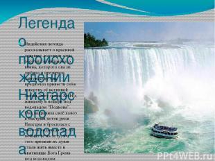 Легенда о происхождении Ниагарского водопада Индейская легенда рассказывает о кр