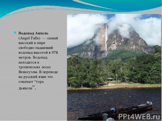 """Водопад Анхель (Angel Falls) — самый высокий в мире свободно падающий водопад высотой в 978 метров. Водопад находится в тропических лесах Венесуэлы. В переводе на русский язык это означает """"гора дьявола""""."""