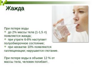При потере воды до 2% массы тела (1-1,5 л) появляется жажда; при утрате 6-8% нас
