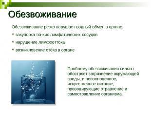 Обезвоживание Обезвоживание резко нарушает водный обмен в органе. закупорка тонк