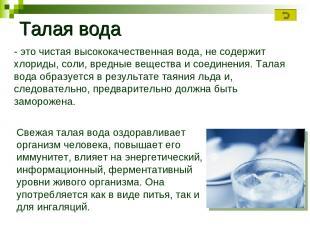 Талая вода - это чистая высококачественная вода, не содержит хлориды, соли, вред