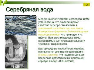 Серебряная вода Медико-биологическими исследованиями установлено, что бактерицид
