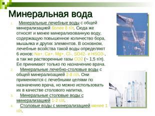 Минеральная вода Минеральные лечебные воды с общей минерализацией более 8 г/л. С