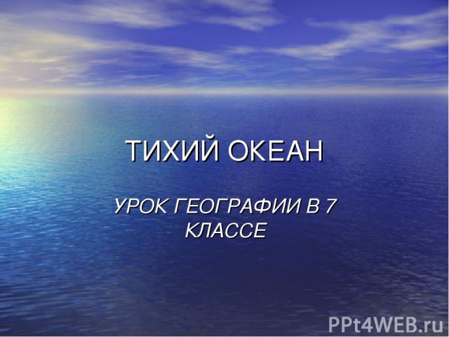 ТИХИЙ ОКЕАН УРОК ГЕОГРАФИИ В 7 КЛАССЕ