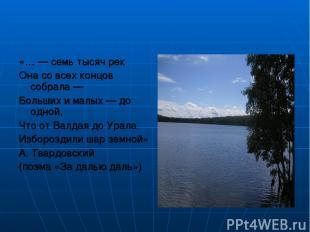 «… — семь тысяч рек Она со всех концов собрала — Больших и малых — до одной, Что