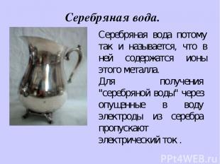 Серебряная вода. Серебряная вода потому так и называется, что в ней содержатся и