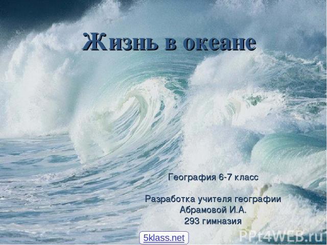 Жизнь в океане География 6-7 класс Разработка учителя географии Абрамовой И.А. 293 гимназия 5klass.net