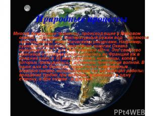 Природные процессы Многие природные процессы, происходящие в Мировом океане, - д