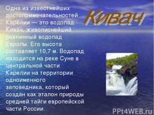 Одна из известнейших достопримечательностей Карелии — это водопад Кивач, живопис