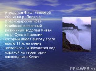 и водопад Фишт (высотой 200 м) на р. Пшеха в Краснодарском крае. Наиболее извест