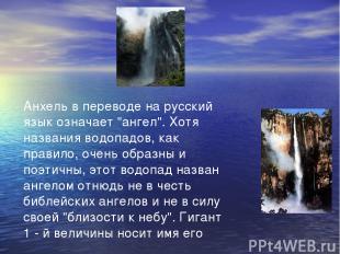 """Анхель в переводе на русский язык означает """"ангел"""". Хотя названия водопадов, как"""