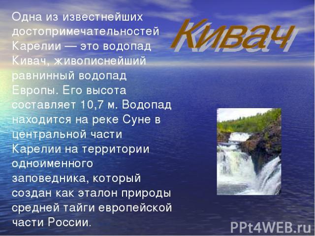Одна из известнейших достопримечательностей Карелии — это водопад Кивач, живописнейший равнинный водопад Европы. Его высота составляет 10,7 м. Водопад находится на реке Суне в центральной части Карелии на территории одноименного заповедника, который…