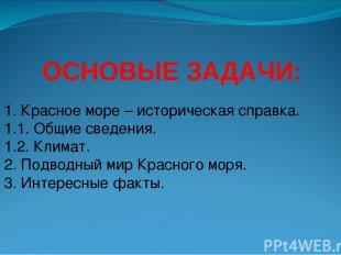 1. Красное море – историческая справка. 1.1. Общие сведения. 1.2. Климат. 2. Под