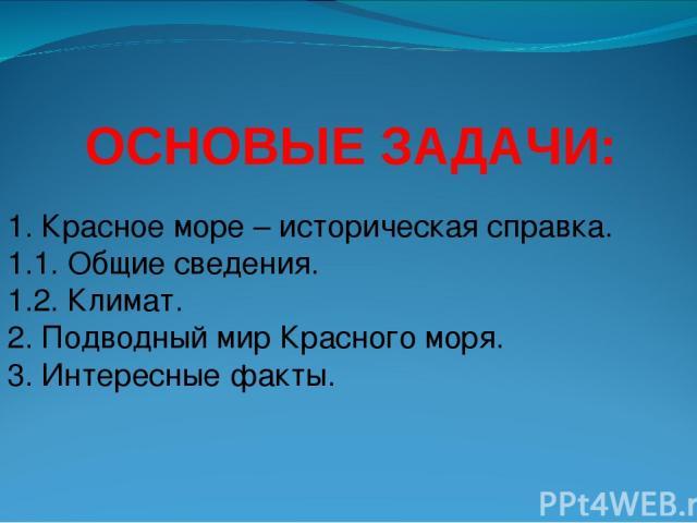 1. Красное море – историческая справка. 1.1. Общие сведения. 1.2. Климат. 2. Подводный мир Красного моря. 3. Интересные факты. ОСНОВЫЕ ЗАДАЧИ: