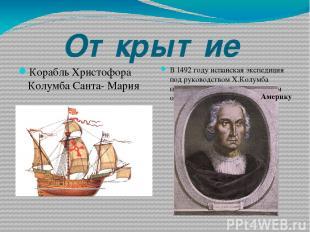 Открытие Корабль Христофора Колумба Санта- Мария В 1492 году испанская экспедици