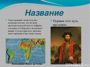 Название Такое название океан получил, возможно потому, что по нему проходил мор
