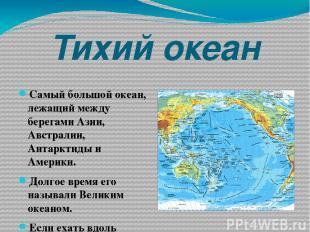 Тихий океан Самый большой океан, лежащий между берегами Азии, Австралии, Антаркт