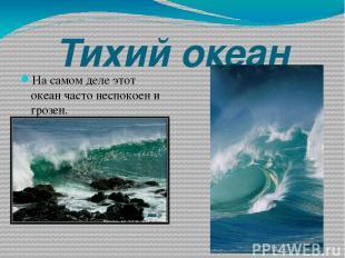 Тихий океан На самом деле этот океан часто неспокоен и грозен.
