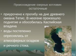 Происхождение озерных котловин остаточные приурочено к прогибу на дне древнего о