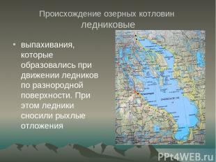 Происхождение озерных котловин ледниковые выпахивания, которые образовались при