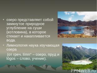 озеро представляет собой замкнутое природное углубление на суши (котловина), в к