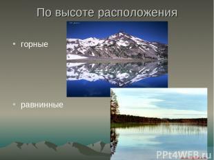 По высоте расположения горные равнинные