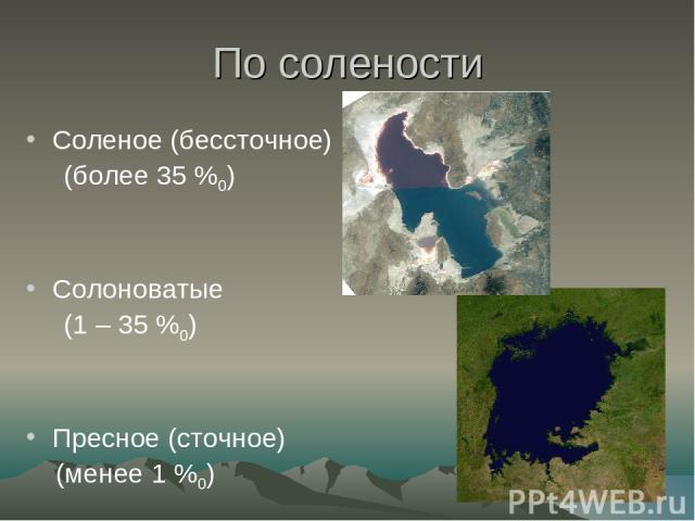 По солености Соленое (бессточное) (более 35 %0) Солоноватые (1 – 35 %0) Пресное (сточное) (менее 1 %0)