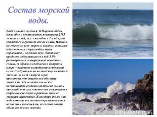 Вода в океане соленая. В Мировой океан ежегодно с континентов поступает 2735 млн