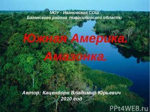 Южная Америка. Амазонка. МОУ - Ивановская СОШ Баганского района Новосибирской об