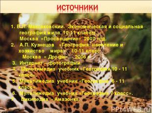 1. В.П. Максаковский. Экономическая и социальная география мира. 10-11 классы. М