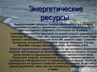 Энергетические ресурсы. Энергетические ресурсы Океана заключаются в суточных при