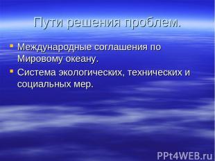 Пути решения проблем. Международные соглашения по Мировому океану. Система эколо