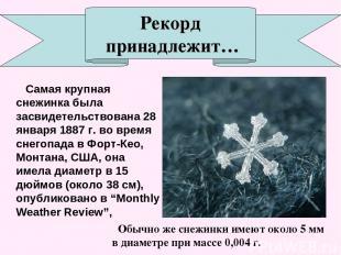 Самая крупная снежинка была засвидетельствована 28 января 1887 г. во время снего
