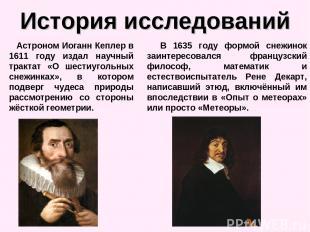 История исследований Астроном Иоганн Кеплер в 1611 году издал научный трактат «О