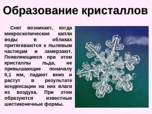 Образование кристаллов Снег возникает, когда микроскопические капли воды в облак
