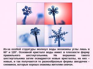 Из-за особой структуры молекул воды возможны углы лишь в 60° и 120°. Основной кр