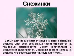 Снежинки Белый цвет происходит от заключённого в снежинке воздуха. Свет всех воз