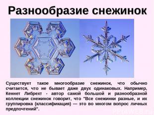 Разнообразие снежинок Существует такое многообразие снежинок, что обычно считает