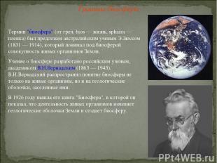 "Границы биосферы Термин ""биосфера"" (от греч. bios — жизнь, sphaira — пленка) был"