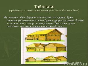Таёжники. (презентацию подготовила ученица 8 класса Михеева Анна) Мы живем в тай