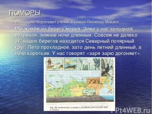 ПОМОРЫ презентацию подготовил ученик 8 класса Леоненко Михаил. Мы живём на берег