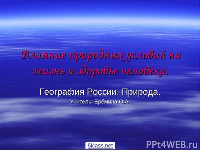 Влияние природных условий на жизнь и здоровье человека. География России.  Природа. Учитель  c4d8d331441
