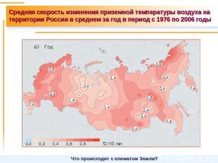 Средняя скорость изменения приземной температуры воздуха на территории России в