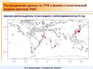 Распределение данных по ПТВ в физико-статистической модели прогноза УМО красным