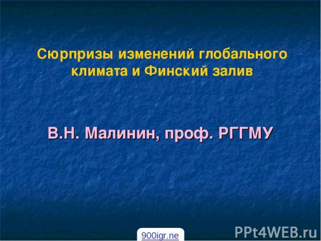 Сюрпризы изменений глобального климата и Финский залив В.Н. Малинин, проф. РГГМУ 900igr.net