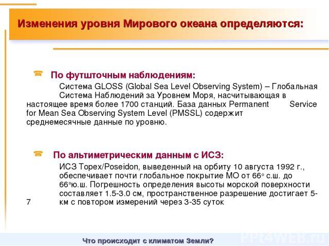 По футшточным наблюдениям: Система GLOSS (Global Sea Level Observing System) – Глобальная Система Наблюдений за Уровнем Моря, насчитывающая в настоящее время более 1700 станций. База данных Permanent Service for Mean Sea Observing System Level (PMSS…