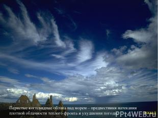 Перистые когтевидные облака над морем – предвестники натекания плотной облачност