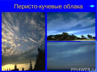 Перисто-кучевые облака