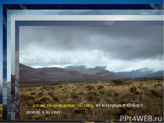 По каким же приметам можно предсказать ожидаемое в ближайшие несколько часов ухудшение погоды? Длительные дожди и снегопады связаны с приходом теплого фронта. Сначала появляются … …перистые когтевидные облака – это первый сигнал тревоги: до дождя ил…
