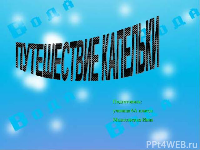 Подготовила: ученица 6А класса Малаховская Инна
